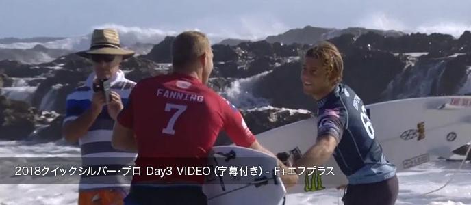 2018クイックシルバー・プロ Day3 VIDEO(字幕付き)- F+エフプラス