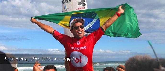 『Oi Rio Pro』 ブラジリアン・ストーム再び!