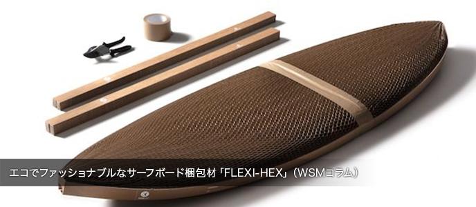 エコでファッショナブルなサーフボード梱包材「FLEXI-HEX」(WSMコラム)