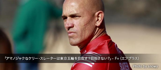 「アマノジャクなケリー・スレーターは東京五輪を目指す?目指さない?」- F+(エフプラス)