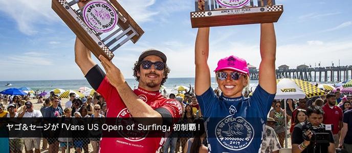 ヤゴ&セージが『Vans US Open of Surfing』初制覇!