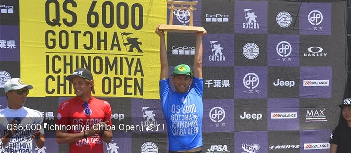 QS6,000『Ichinomiya Chiba Open』終了!