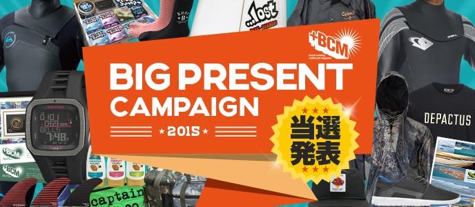 2015 BIGプレゼントキャンペーン当選者発表!