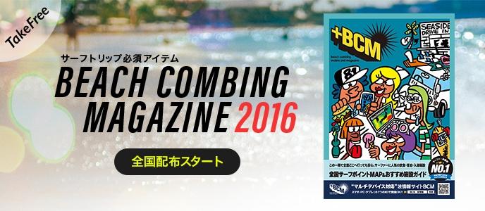 「ビーチコーミングマガジン2016」全国配布スタート!