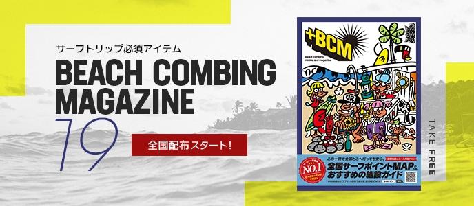 ビーチコーミングマガジン最新2019年版が完成。全国配布スタート!