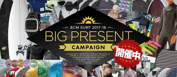 2017BIGプレゼントキャンペーン