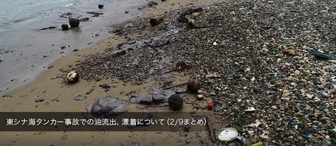 東シナ海タンカー事故での油流出、漂着について(2/9まとめ)