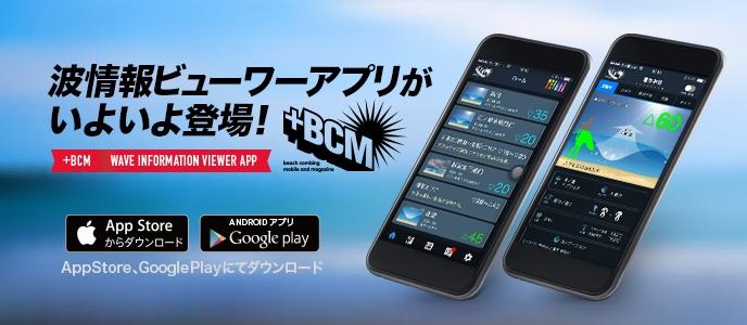BCM波情報 ビューワーアプリ登場!!