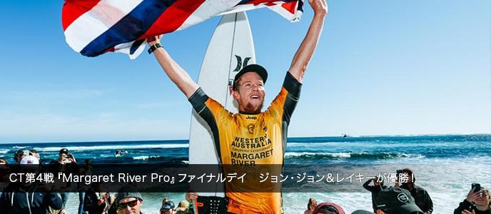 CT第4戦『Margaret River Pro』ファイナルデイ ジョン・ジョン&レイキーが優勝!