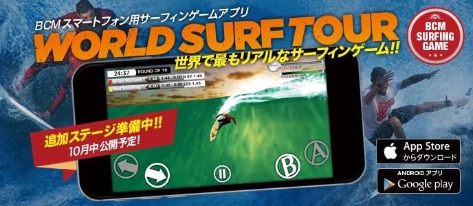 BCMサーフィンゲームアプリ