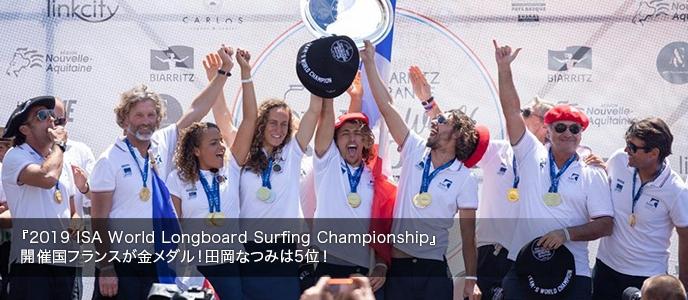 『2019 ISA World Longboard Surfing Championship』開催国フランスが金メダル!田岡なつみは5位!