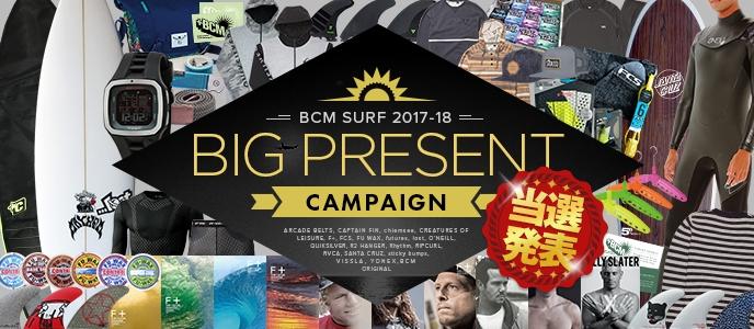2017 BIGプレゼントキャンペーン当選発表!