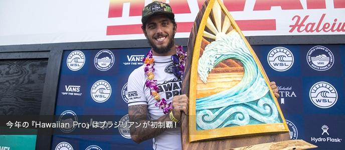 今年の『Hawaiian Pro』はブラジリアンが初制覇!
