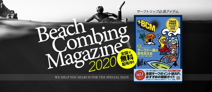 ビーチコーミングマガジン最新2020年版。全国で無料配布中!