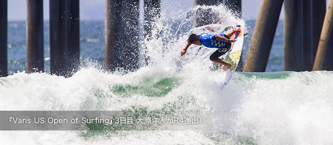 『Vans US Open of Surfing』3日目 大原洋人がR4進出!