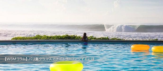 【WSMコラム】バリ島クラマスでナイトサーフィンするには…