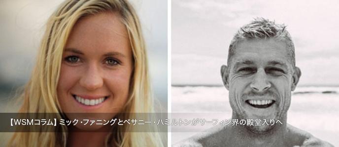 【WSMコラム】ミック・ファニングとベサニー・ハミルトンがサーフィン界の殿堂入りへ