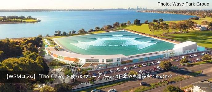 【WSMコラム】「The Cove」を使ったウェーブプールは日本でも建設されるのか?