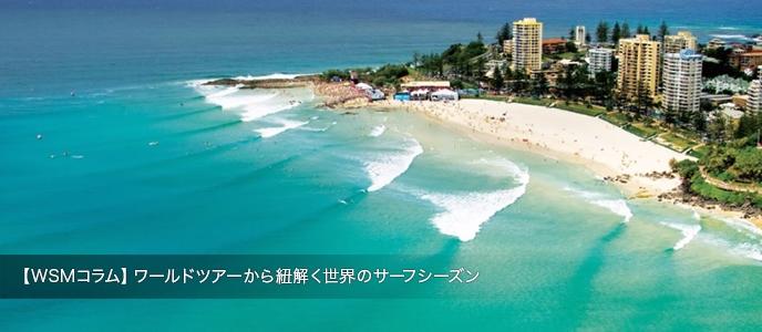 【WSMコラム】ワールドツアーから紐解く世界のサーフシーズン