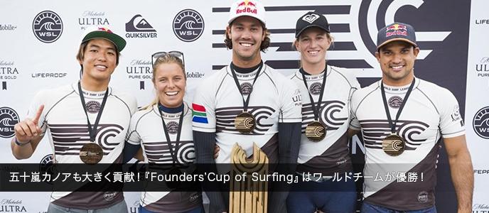 五十嵐カノアも大きく貢献!『Founders'Cup of Surfing』はワールドチームが優勝!