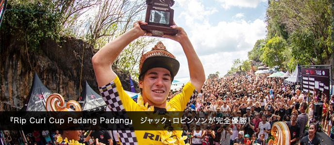 『Rip Curl Cup Padang Padang』 ジャック・ロビンソンが完全優勝!