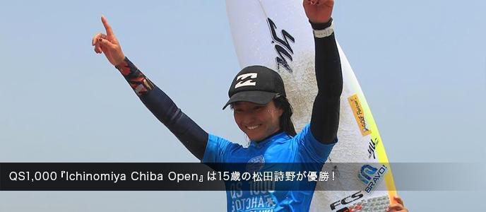 QS1,000『Ichinomiya Chiba Open』は15歳の松田詩野が優勝!