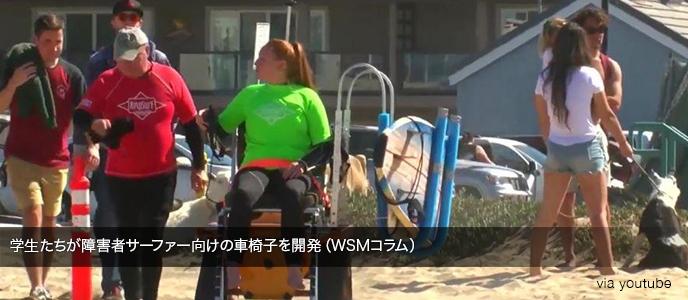 学生たちが障害者サーファー向けの車椅子を開発(WSMコラム)