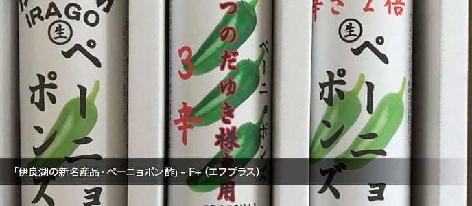 「伊良湖の新名産品・ペーニョポン酢」- F+(エフプラス)