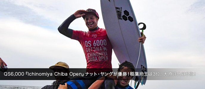 QS6,000『Ichinomiya Chiba Open』ナット・ヤングが優勝!稲葉玲王は3位、大原洋人は5位!