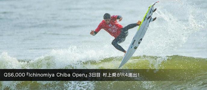 QS6,000『Ichinomiya Chiba Open』3日目 村上舜がR4進出!