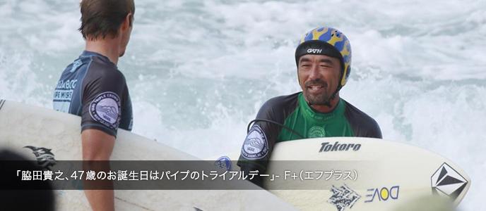 「脇田貴之、47歳のお誕生日はパイプのトライアルデー」- F+(エフプラス)