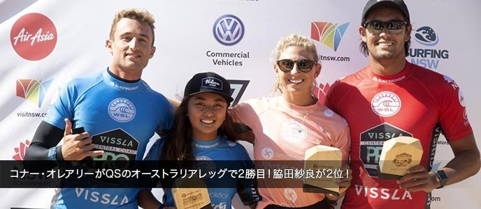 コナー・オレアリーがQSのオーストラリアレッグで2勝目!脇田紗良が2位!