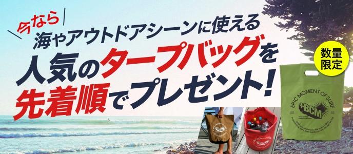 シーズン到来!! 新規入会キャンペーン