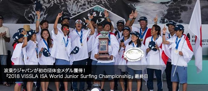 波乗りジャパンが初の団体金メダル獲得! 『2018 VISSLA ISA World Junior Surfing Championship』最終日