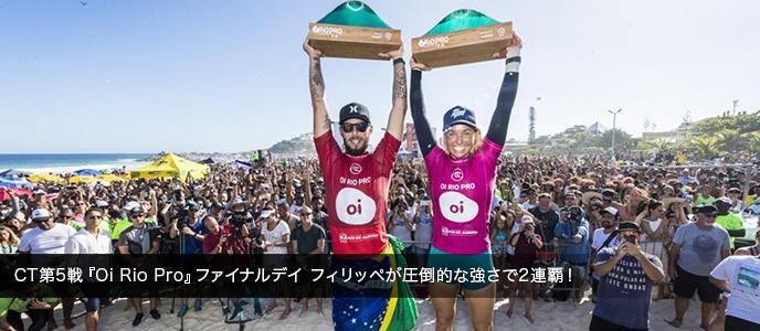 CT第5戦『Oi Rio Pro』ファイナルデイ フィリッペが圧倒的な強さで2連覇!