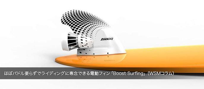 ほぼパドル要らずでライディングに専念できる電動フィン「Boost Surfing」(WSMコラム)