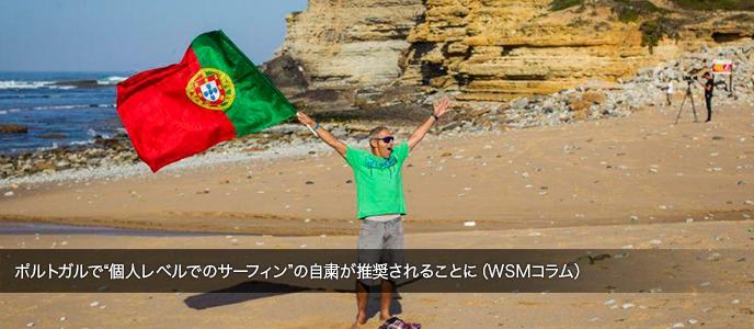 """ポルトガルで""""個人レベルでのサーフィン""""の自粛が推奨されることに(WSMコラム)"""