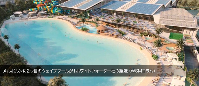 メルボルンに2つ目のウェイブプールが!ホワイトウォーター社の躍進(WSMコラム)