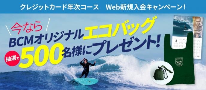 クレジットカード年次コース Web新規入会キャンペーン! \今なら/BCMオリジナルエコバッグ 抽選で500名様にプレゼント!