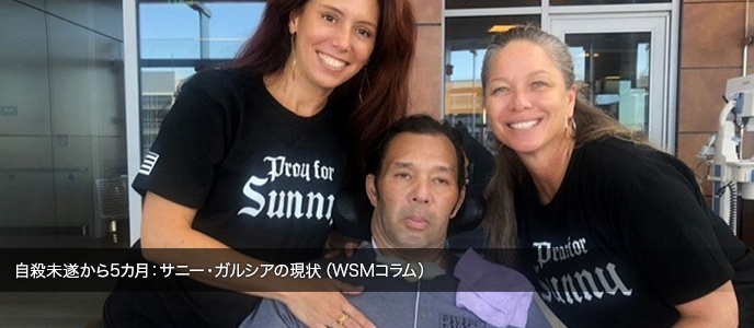 自殺未遂から5カ月:サニー・ガルシアの現状(WSMコラム)