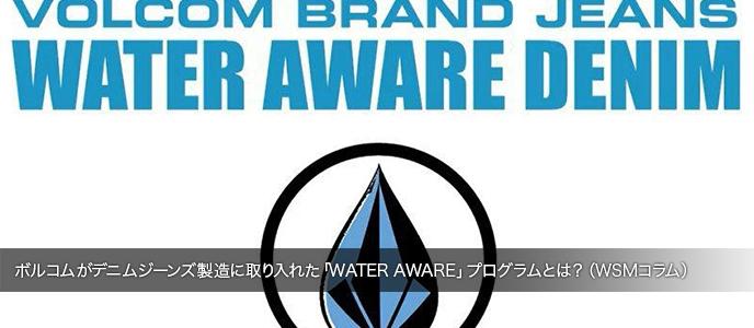 ボルコムがデニムジーンズ製造に取り入れた「WATER AWARE」プログラムとは?(WSMコラム)