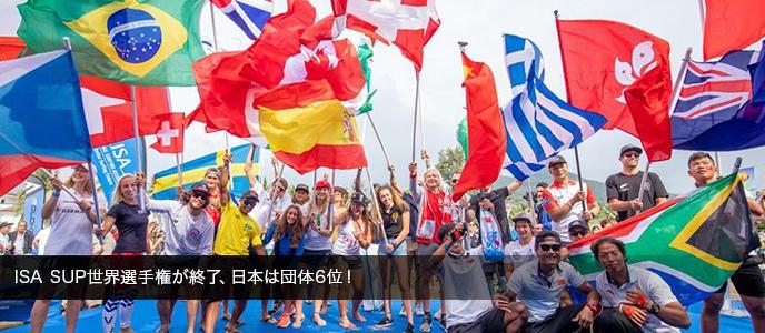 ISA SUP世界選手権が終了、日本は団体6位!