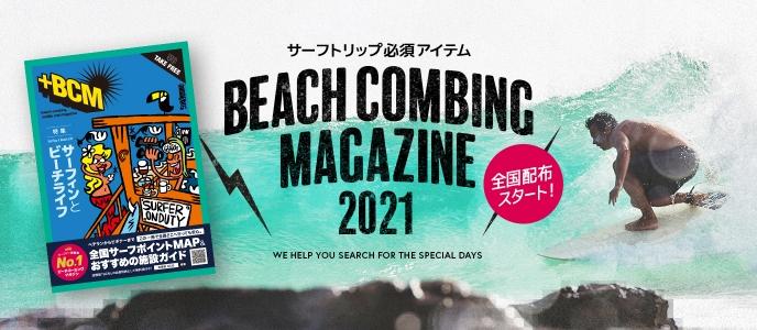 ビーチコーミングマガジン最新2021年版。全国で無料配布中!