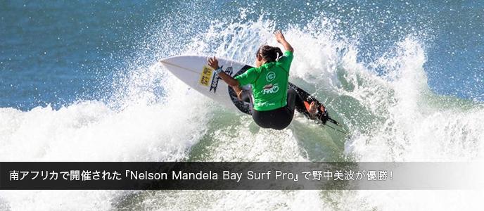 南アフリカで開催された『Nelson Mandela Bay Surf Pro』で野中美波が優勝!