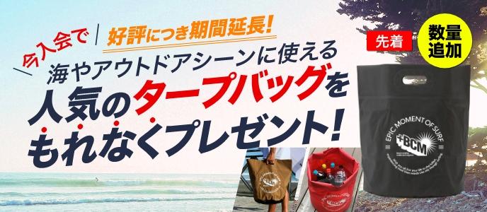 BCMカード年次登録キャンペーン実施中!