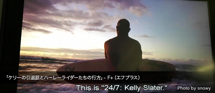 「ケリーの引退話とハーレーライダーたちの行方」- F+(エフプラス)