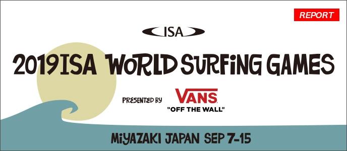 2019ISAワールドサーフィンゲームス特設ページ