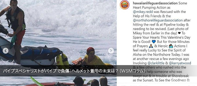 パイプスペシャリストがパイプで負傷:ヘルメット着用の未来は?(WSMコラム)