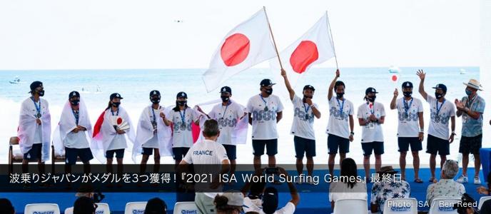 波乗りジャパンがメダルを3つ獲得!『2021 ISA World Surfing Games』最終日