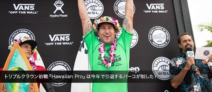 トリプルクラウン初戦『Hawaiian Pro』は今年で引退するパーコが制した!